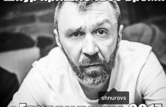 Сергей Шнуров ответил на предложение поехать на «Евровидение».