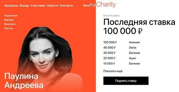 Паулина Андреева ходит на свидания за деньги